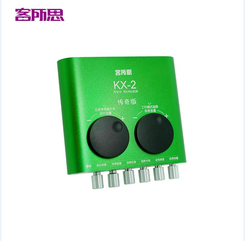 KSS客所思声卡控制面板(KX2传奇版).4.0.200729